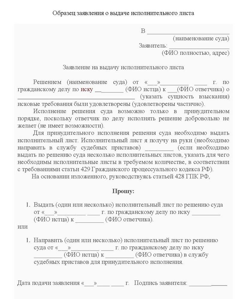 Заявление на получение исполнительного листа
