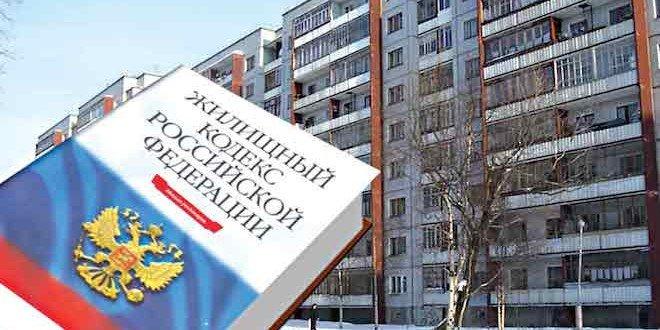 Новый жилищный кодекс