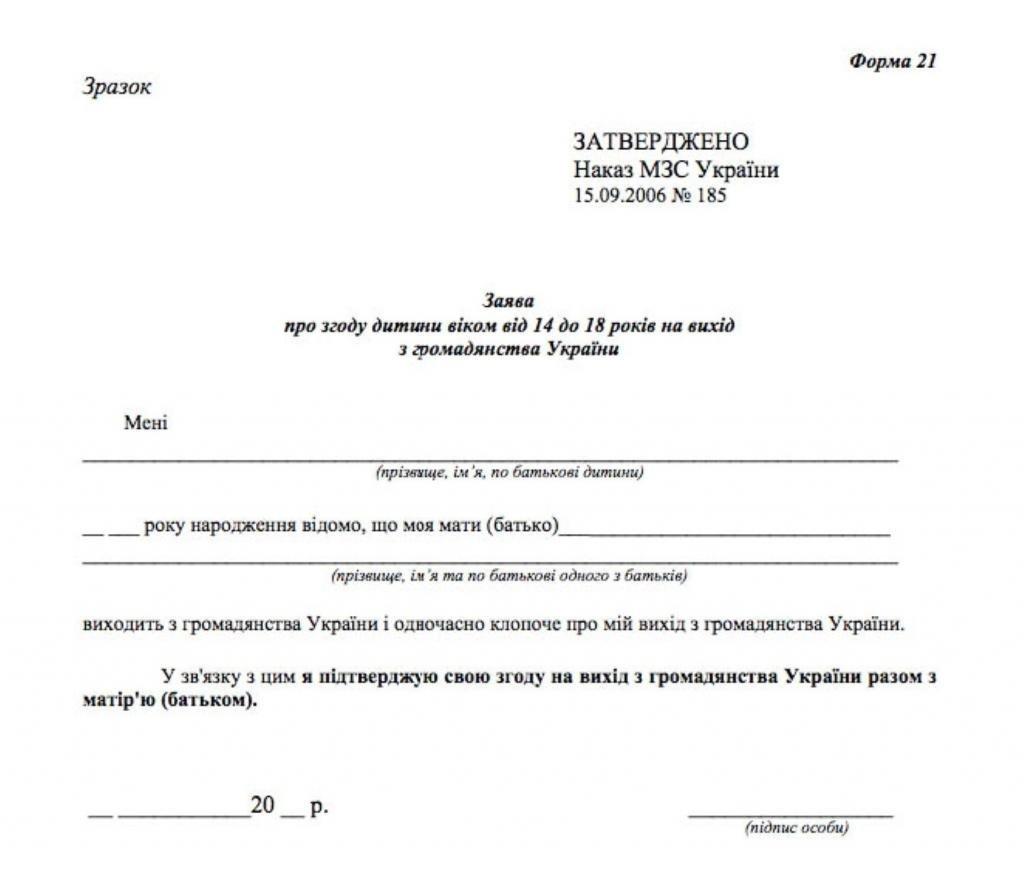 бланк заявления. форма 21