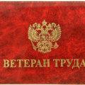 Ветерана труда в Московской области: как получить звание. Порядок оформления и условия получения