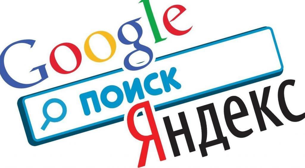 Яндекс и Гугл