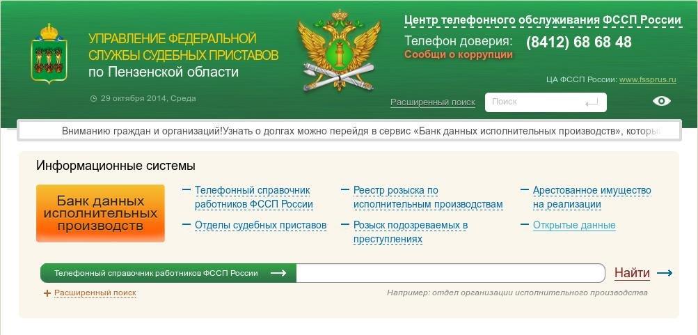 Сайт ФССП