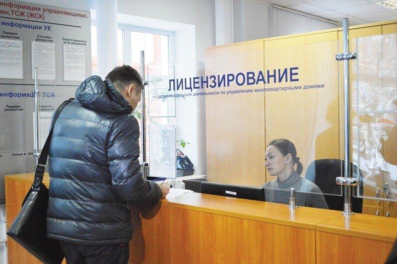 Отдел лицензирования