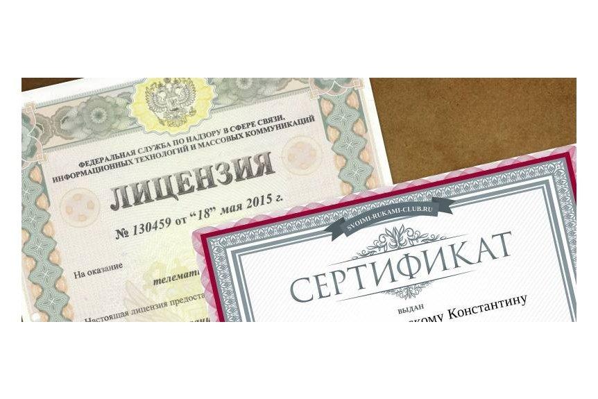 Сертификат и лицензия