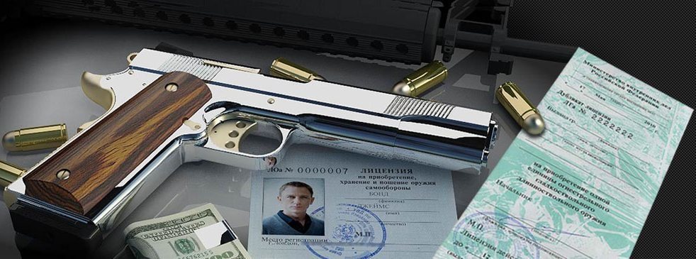 Пистолет и лицензия