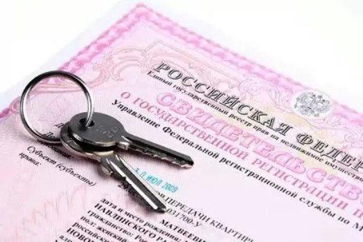 Свидетельство о праве на имущество