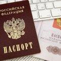 Как узнать серию и номер паспорта: где посмотреть, расшифровка значений