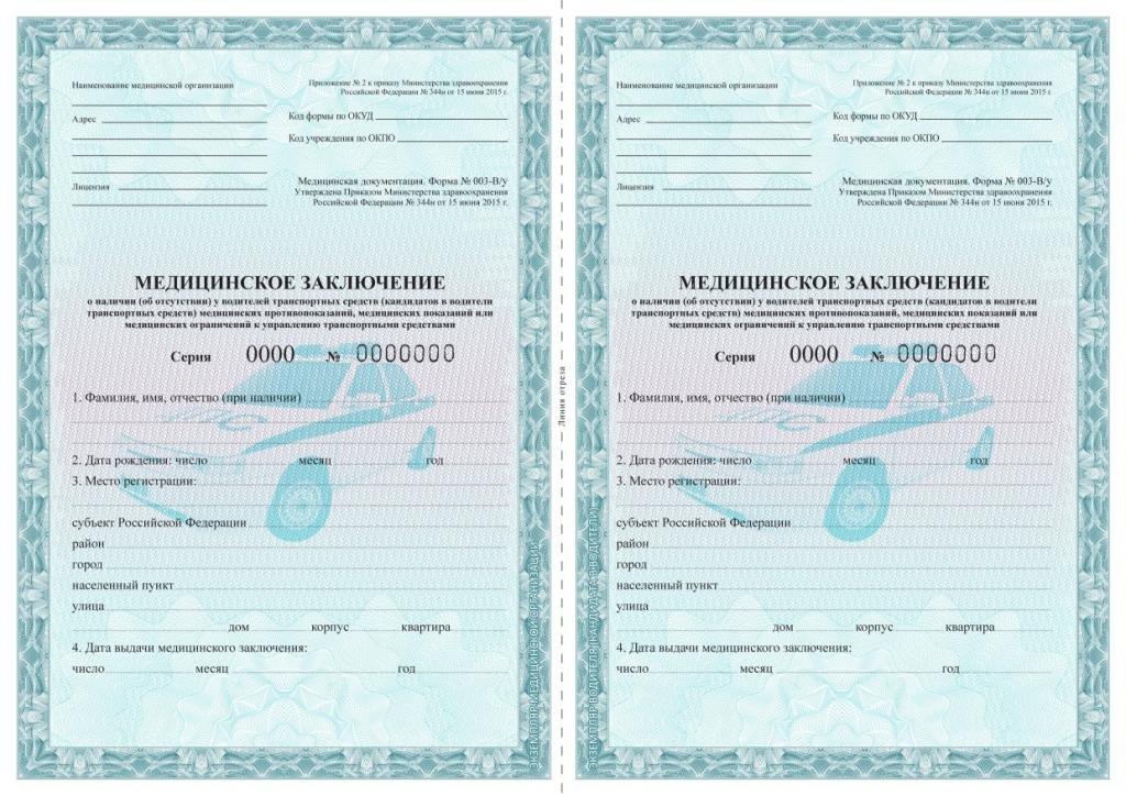 номер лицензии на медицинской справке