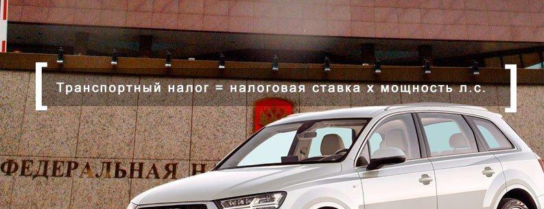 Формула транспортного налога в РФ