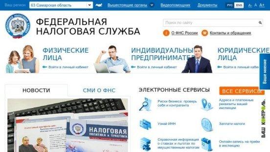 Сайт ФСН