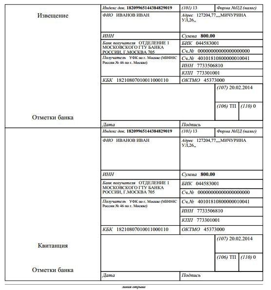квитанция об оплате госпошлины за регистрацию ип