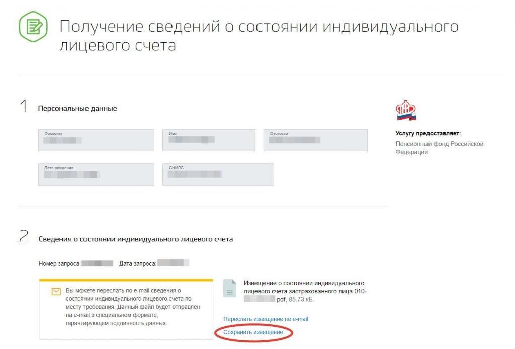 Сохранение выписки о состоянии лицевого счета в ПФР