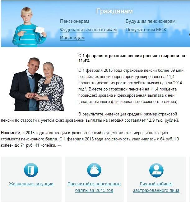 Сайт ПФР РФ и проверка состояния лицевого счета гражданина