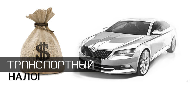 Транспортный налог в Кемерово