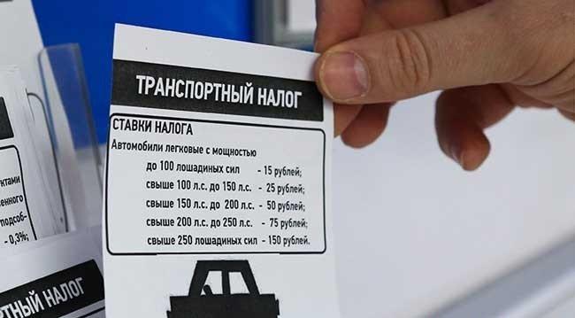 Налог на авто в РФ