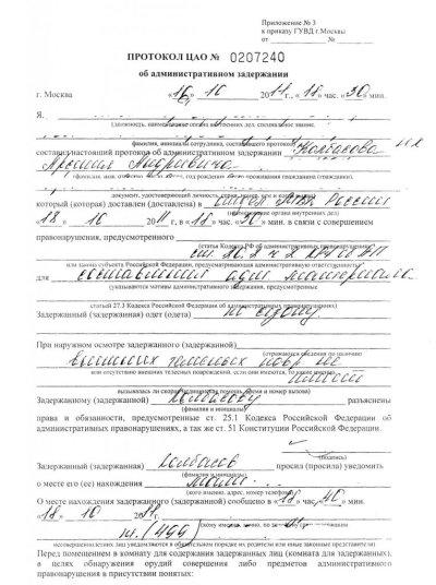 Протокол задержания: образец. Составление протокола задержания подозреваемого