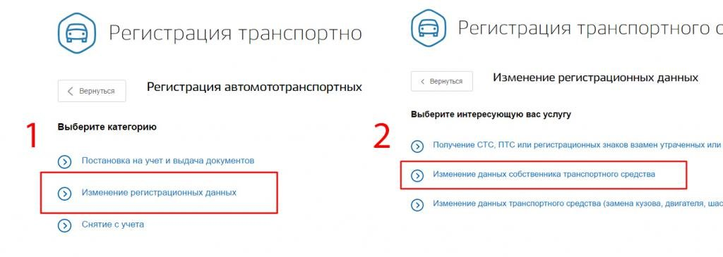 Как зарегистрировать авто через интернет