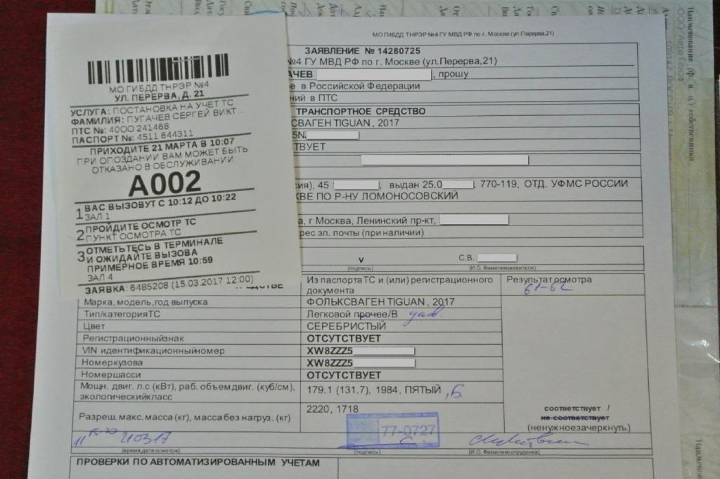 Подготовка документов для регистрации ТС