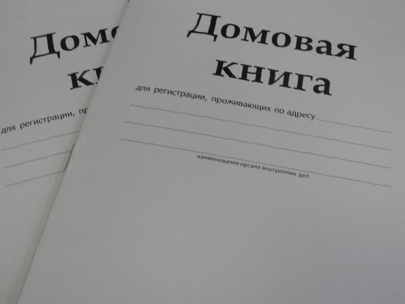 Домовая книга при выписке из жилья