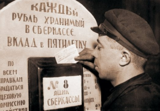 Сберкассы 1918 года
