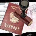 Виды регистрации граждан на территории РФ. Регистрация по месту пребывания. Временная регистрация