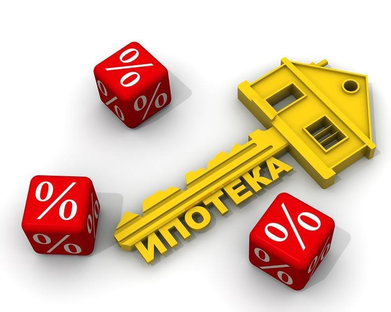 Ипотека и вычет - возврат уплаченных процентов