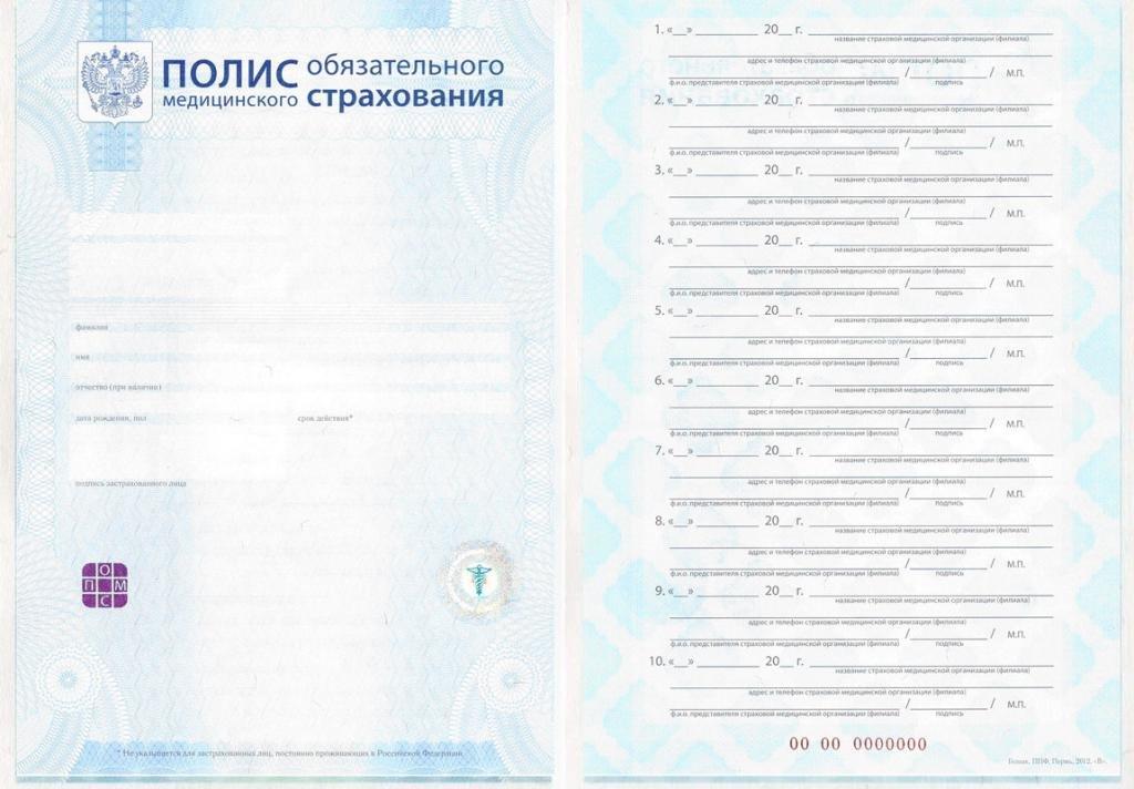 замена документов после смены фамилии