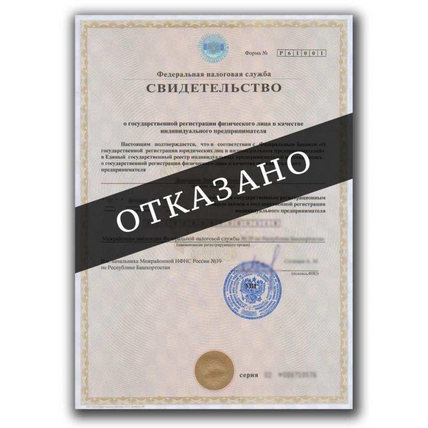 Отказ в регистрации ЮЛ