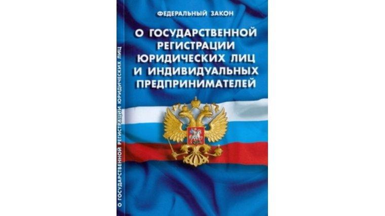закон о государственной регистрации юр. лиц