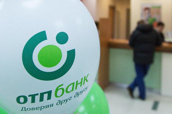 ОТП банк клиент