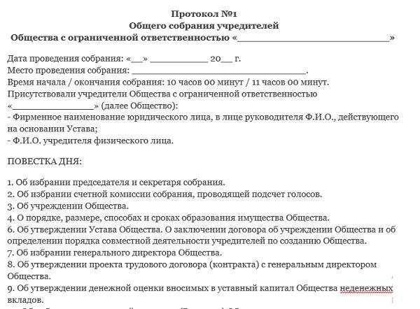 Образец протокола собрания участников