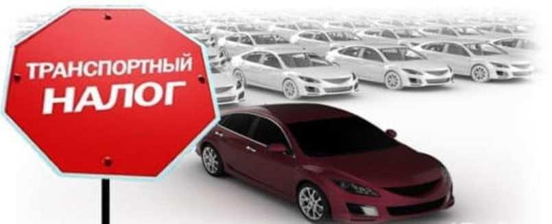 Транспортный налог на дорогостоящую машину