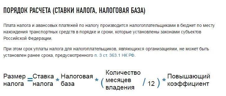 Формула для расчета налога на автомобиль в РФ