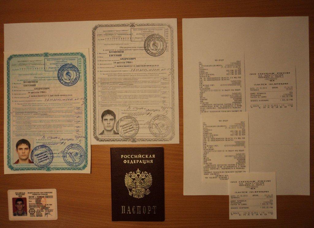 Документы для продления прав