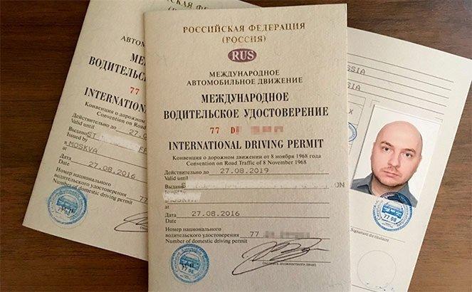 Международные права в России