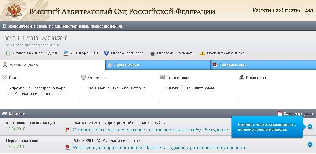 Сайт ВАС РФ