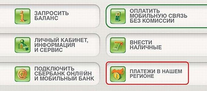 Оплата пошлин в банкоматах