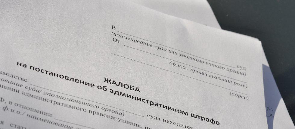 Все об обжаловании штрафа ГИБДД