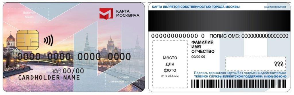 соц карта москвича