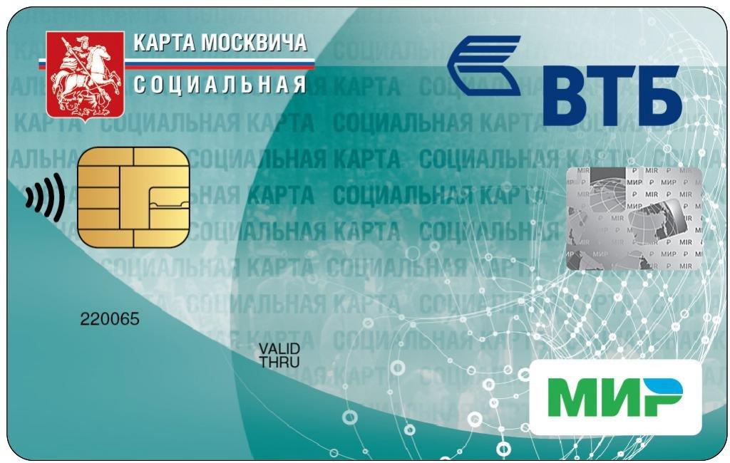 карточка москвича