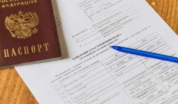 Заявление о разводе в ЗАГСе
