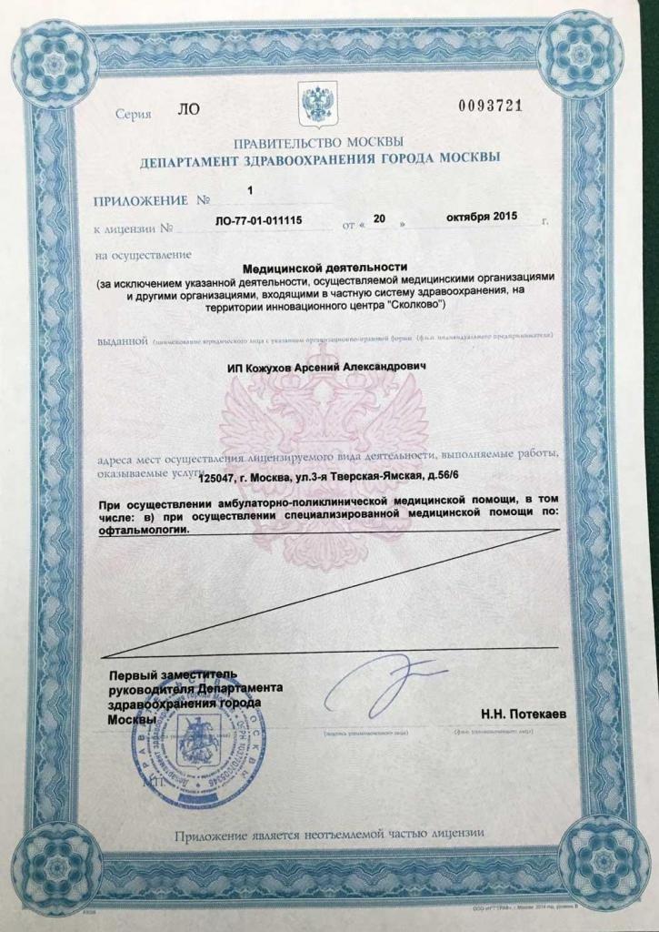Образец лицензии организации