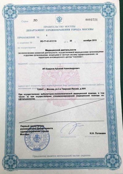 Реестр лицензий на медицинскую деятельность. Как проверить лицензию врача