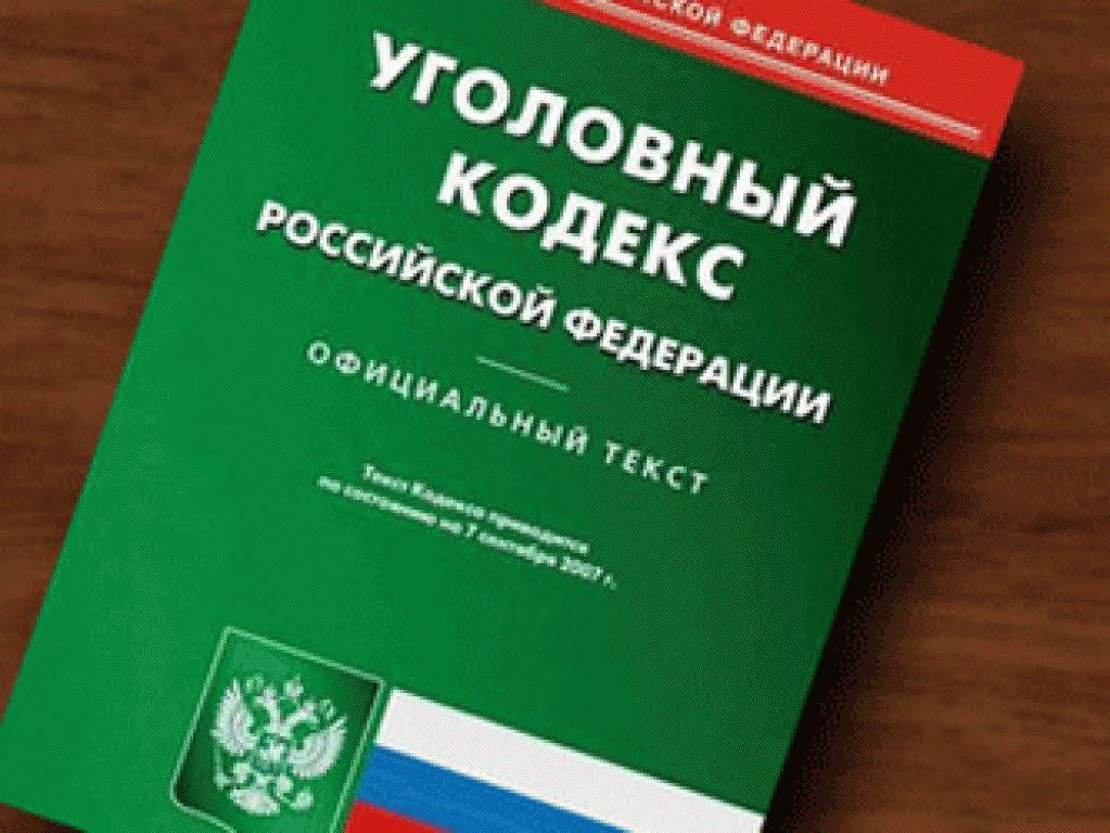 УК РФ - закон