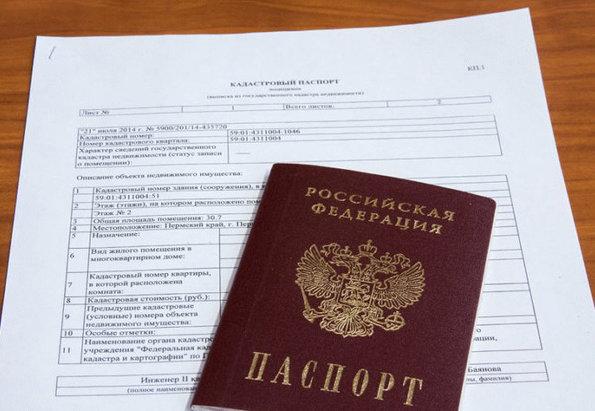 Порядок запроса кадастрового паспорта в России