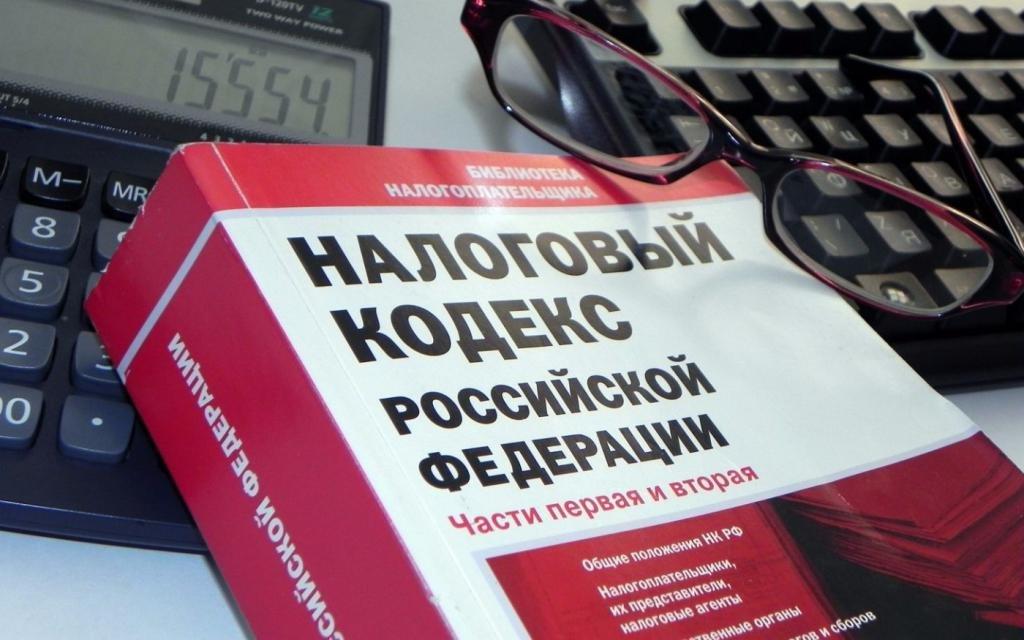 НК РФ и оформление налогового вычета