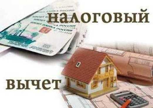 Налоговый вычет в России
