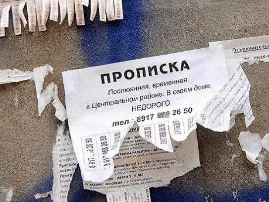 Оформление прописки в России