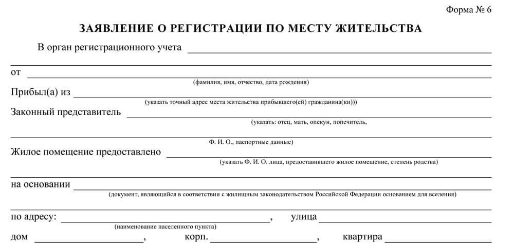 Заявление на регистрацию граждаина