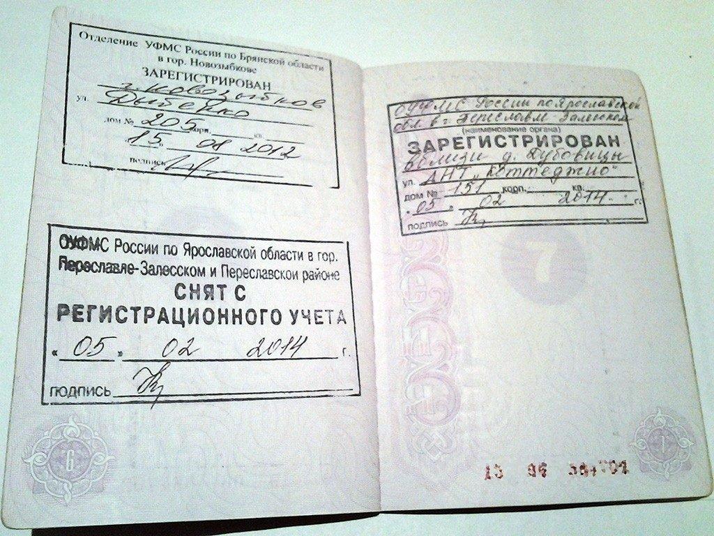 Как поменять прописку в паспорте